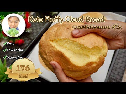 Super-Fluffy-Keto-Cloud-Bread-