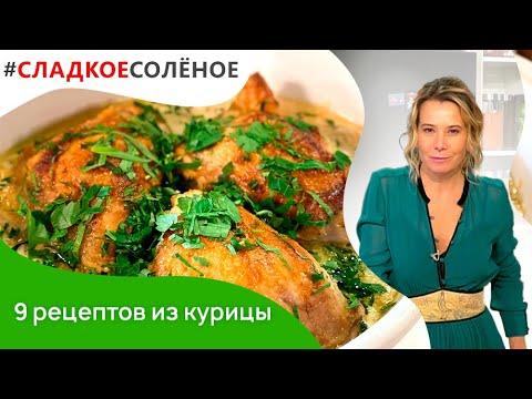 9 рецептов вкусных блюд из курицы от Юлии Высоцкой | #сладкоесоленое photo
