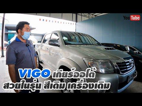 🔴มาแล้ว-VIGO-4ประตู-เกียร์ออโต