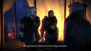 Ведьмак 2: Глава II Иорвет, «Где же Трисс?» (часть вторая)
