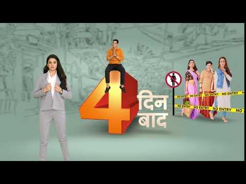 Ram Pyaare Sirf Humare | राम प्यारे सिर्फ हमारे | 4 Days To Go | Promo | Zee TV