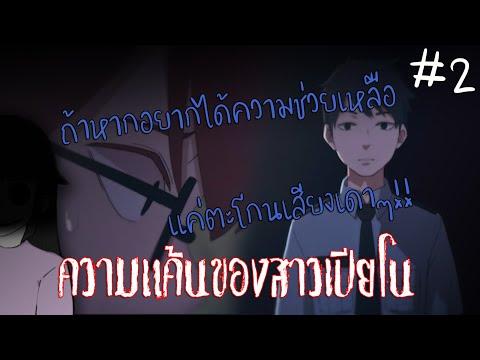 ลีลาการจู๊คผีเปียโน-|-[Ann]-EP
