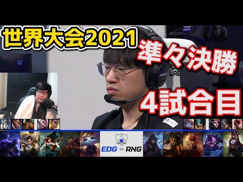 EDG vs RNG 4試合目 - WCS2021準々決勝実況解説