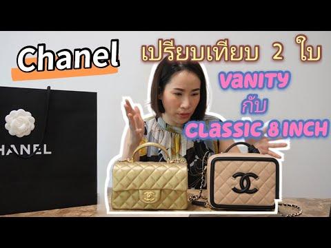 Unbox-ใบน่าซื้อ-Chanel-Vanity-