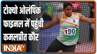 Tokyo Olympics: Kamalpreet Kaur का Final में प्रवेश, ओलंपिक मेडल की प्रबल दावेदार - INDIATV