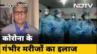 Patna में Doctors Without Borders ने बनाया अस्पताल | Prime Time With Ravish Kumar - NDTVINDIA