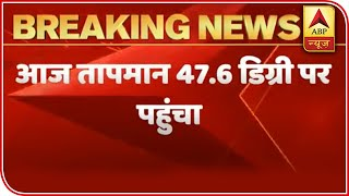 Delhi Records 47.6 Degree Celsius Temperature On Tuesday | ABP News - ABPNEWSTV