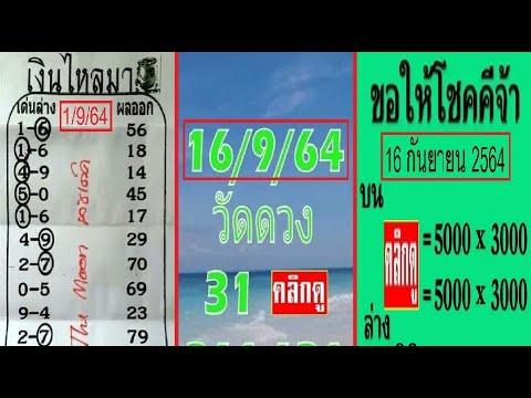 หวยเด็ด-หวยเงินไหลมา-งวด-16/09
