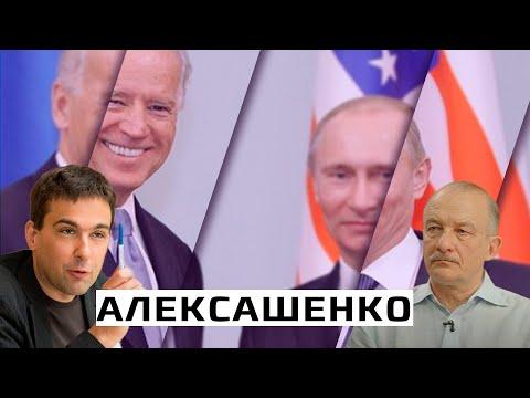 Сергей Алексашенко: почему Путину проще договориться с Байденом / шансы Трампа / США против Китая photo