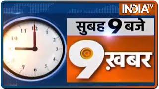 सुबह 9 बजे की 9 बड़ी खबरें | Top 9 @9 | July 25th, 2021 - INDIATV