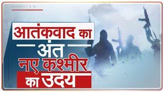 Kashmir 2.0 | Jbackslashu0026K: Article 370 Abrogation की 2nd Anniversary पर जगह-जगह सुरक्षा के कड़े इंतजाम - ZEENEWS
