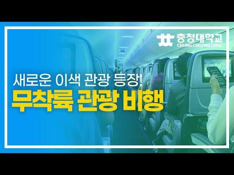 [항공관광과] 새로운 이색 비행! 무착륙 비행! 이미지