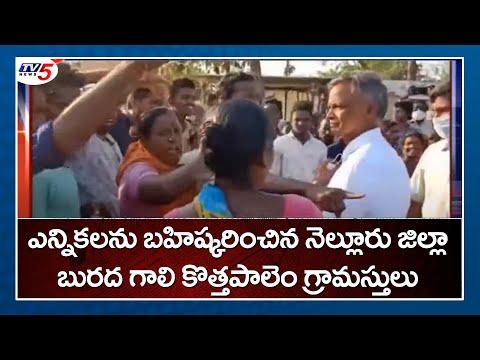 ఎన్నికలను బహిష్కరించిన నెల్లూరు జిల్లా బురద గాలి కొత్తపాలెం గ్రామస్తులు | Tirupati Elections | TV5
