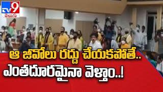 Vijayawada : ఆస్తి పన్ను, చెత్త పన్ను పెంపు పై కౌన్సిల్ లో టీడీపీ నిరసన - TV9 - TV9