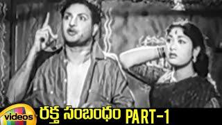Rakta Sambandham Telugu Full Movie | N. T. Rama Rao | Savitri | Kanta Rao | Part 1 | Mango Videos - MANGOVIDEOS