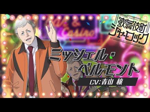 TVアニメ「歌舞伎町シャーロック」キャラPV(ミッシェルVer.)