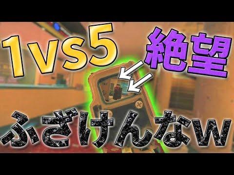【R6S】1vs5 動画化のチャンス!と思った矢先・・・キレそうww