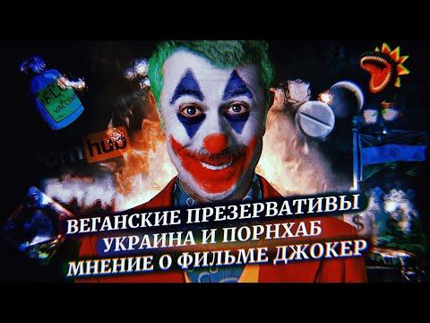 Веганские презервативы / Украина и PornHub / Мнение о фильме «Джокер»