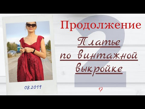 ПРОДОЛЖЕНИЕ/ПЛАТЬЕ из Burda 8/2019