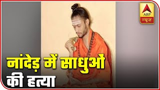 Two saints killed in Mahrashtra's Nanded | Special bulletin - ABPNEWSTV
