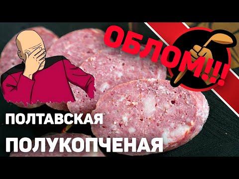 Полтавская полукопченая, которая НЕ ПОЛУЧИЛАСЬ!