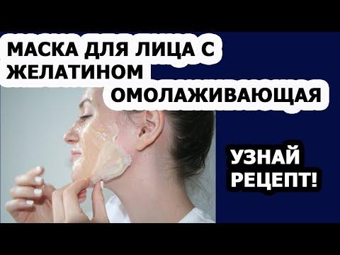 Уход за кожей лица Маска для лица из желатина омолаживающая photo