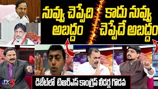 War of Words : TRS vs Congress vs BJP | Political Leaders Fight | TV5 News Scan Debate - TV5NEWSSPECIAL