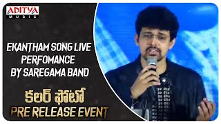 Ekantham Song Live Performence @ Colour Photo Movie Pre Release Event | Suhas, Chandini Chowdary - ADITYAMUSIC