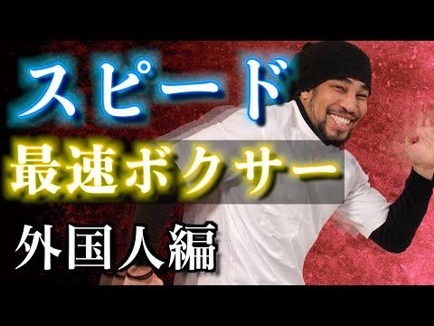 【外国人選手編】スピードが最速のボクサー!細川バレンタインが選ぶベスト5!
