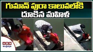 Woman jumps into Gumanpura canal In Rajasthan   ABN Telugu - ABNTELUGUTV