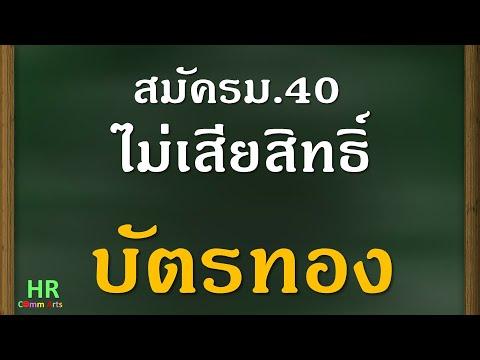 สมัคร-ม.40-ไม่เสียสิทธิ์บัตรทอ