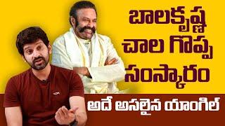 Balakrishna`s Real Behavior ll బాలకృష్ణ గొప్ప సంస్కారం ll Baladitya Exclusive interview ll IG Telugu - IGTELUGU