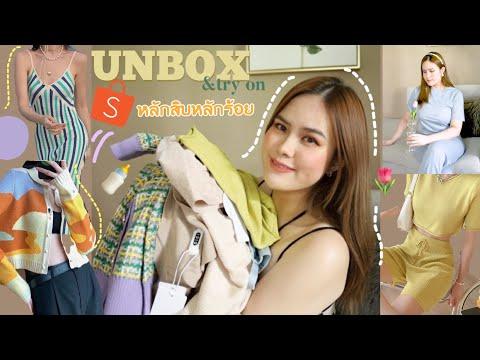 Unbox&Tryonเสื้อผ้าหลักสิบหลัก