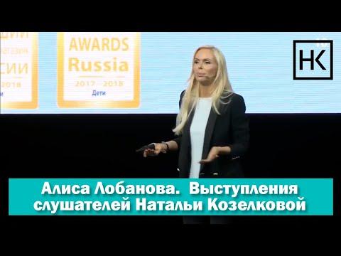 Алиса Лобанова на Synergy Executive Forum 2018. Слушатели Натальи Козелковой. Фрагменты выступлений photo