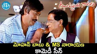 Mohan Babu backslashu0026 MS Narayana Comedy Scene | Jhummandi Naadam Movie Scenes | Manchu Manoj | Taapsee - IDREAMMOVIES