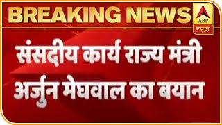 Monsoon session of Parliament to be called before September 23: Arjun Meghwal - ABPNEWSTV