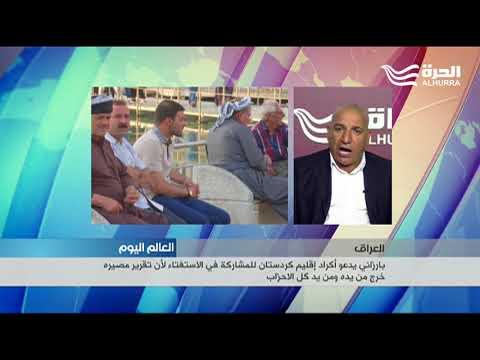 بارزاني يدعو أكراد إقليم كردستان للمشاركة في الاستفتاء