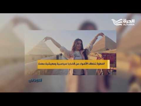 """""""خدش الحياء"""