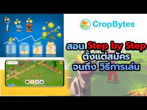 Cropbytes-Play-and-earn-สอน-st