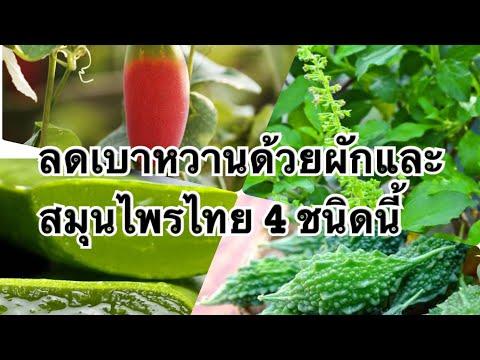 4-พืชผักสมุนไพรไทย-พิฆาตเบาหวา