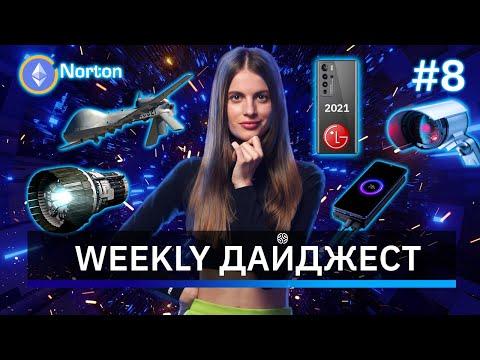 WEEKLY ДАЙДЖЕСТ: Джуана расскажет о зарядке Xiaomi за 8 минут, о дроне-убийце // Geekbrains