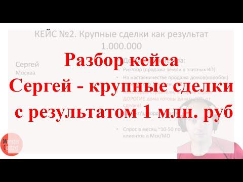 Сергей — крупные сделки c результатом 1 млн. руб. Кейс ученика Наставничества Константина Горбунова