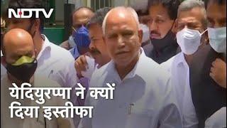 BS Yediyurappa ने दिया Karnataka CM पद से इस्तीफा - NDTVINDIA