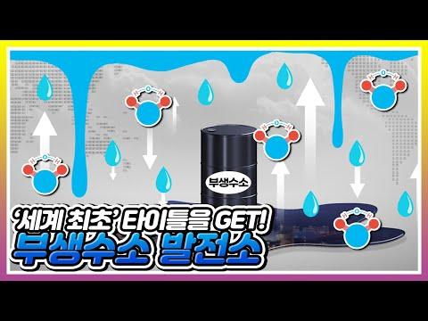 '세계 최초' 타이틀을 GET!?? 부생수소 발전소??