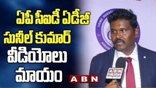 ఏపీ సీఐడీ ఏడీజీ సునీల్ కుమార్ వీడియోలు మాయం | AP CID ADG Sunil Kumar | ABN Telugu - ABNTELUGUTV