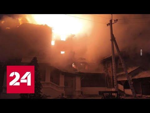 В подмосковной деревне Ромашково горит гостиничный комплекс - Россия 24