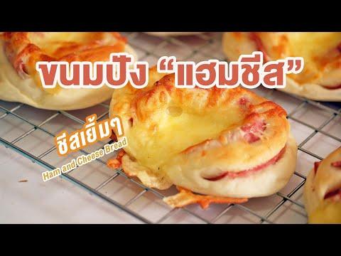 ขนมปังแฮมชีส-ชีสเยิ้มมาก-ทำง่า