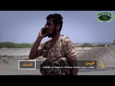مرصد حقوقي.. إرهاب ديني بجنوب اليمن ترعاه الإمارات