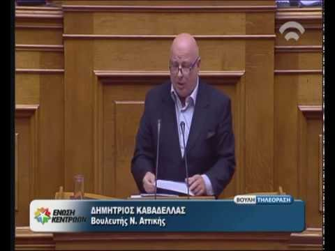 Δ. Καβαδέλλας /  «Επείγουσες ρυθμίσεις για την εφαρμογή των δημοσιονομικών στόχων / 27-09-2016