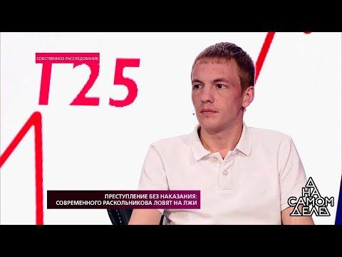 Преступление без наказания: современного Раскольникова ловят на лжи. Самые драматичные моменты